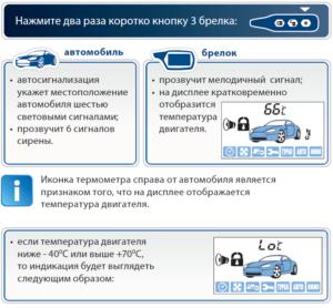 Поиск автомобиля на стоянке и контроль температуры двигателя на старлайн а91