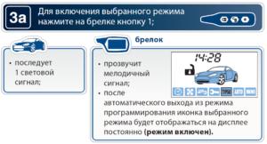 Для включения выбранного режима нажмите на брелке кнопку 1