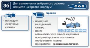 Для выключения выбранного режима нажмите на брелке кнопку 2